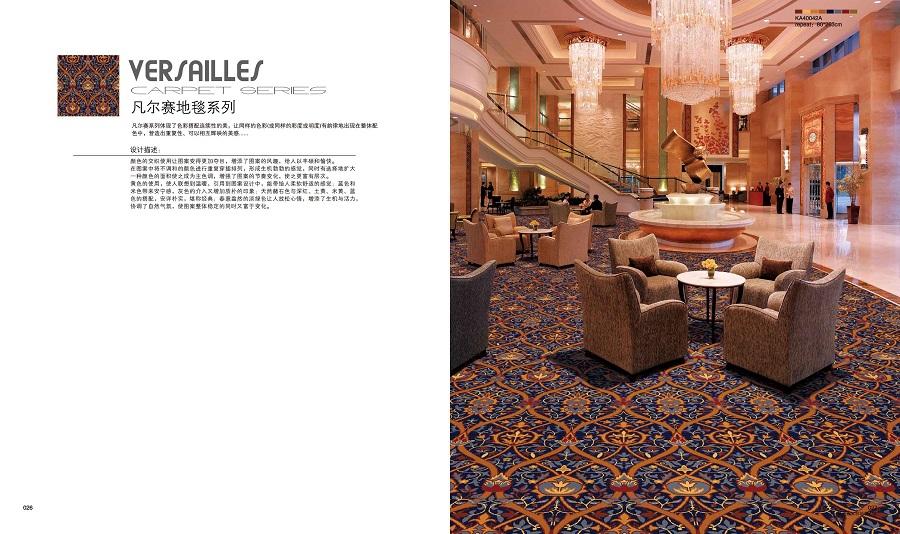 大厅宴会厅地毯